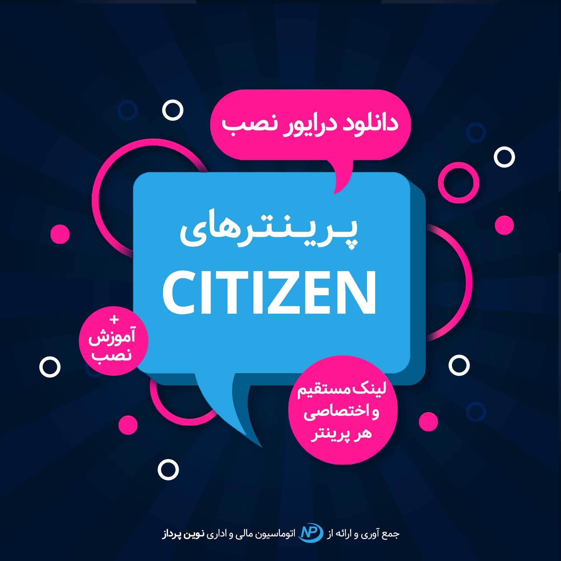 دانلود درایور نصب پرینترهای Citizen + آموزش نصب