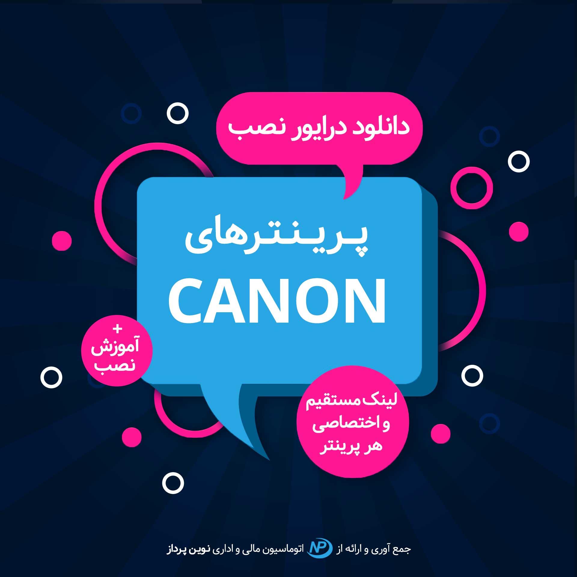 دانلود درایور نصب پرینترهای Canon + آموزش نصب