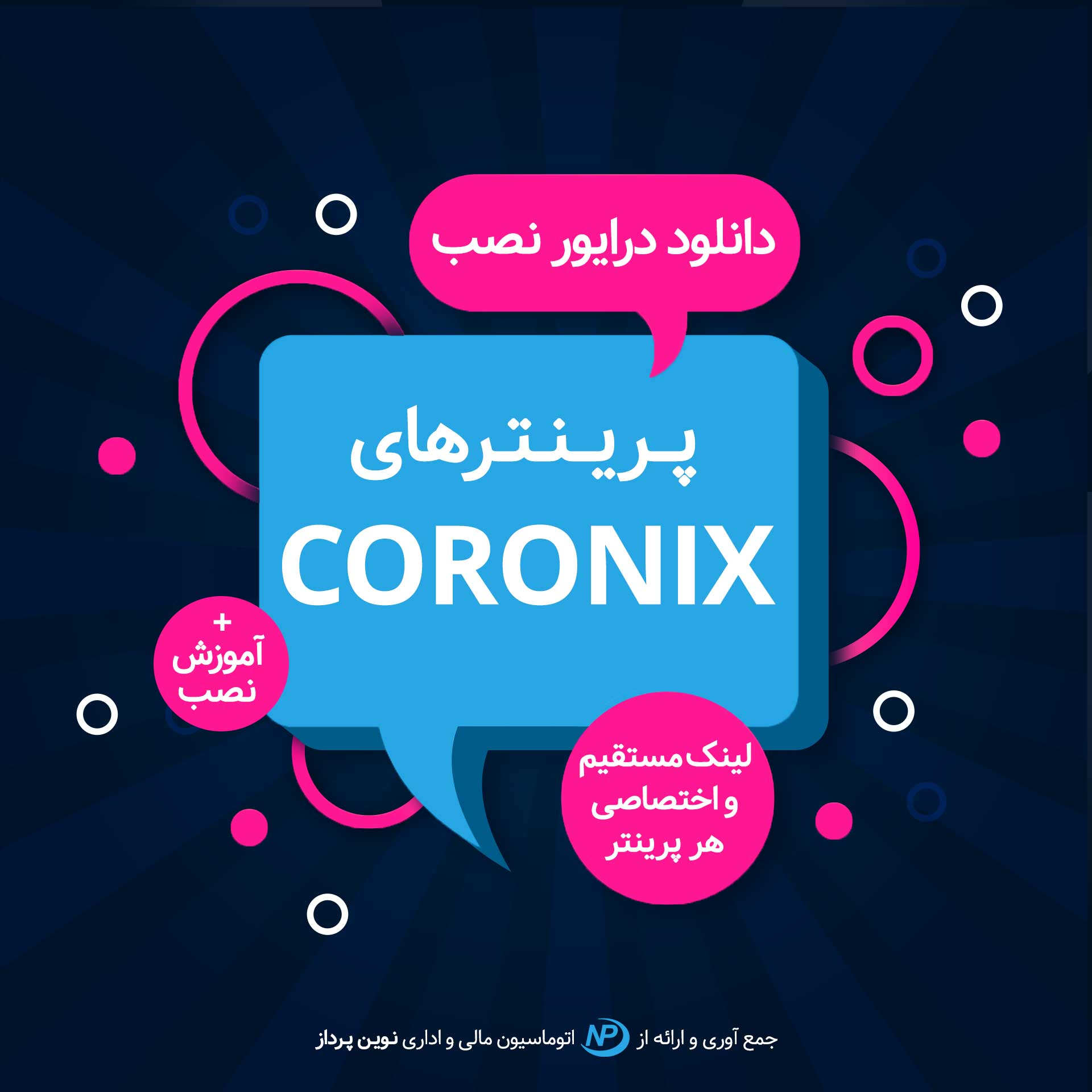 دانلود درایور نصب پرینترهای Coronix + آموزش نصب