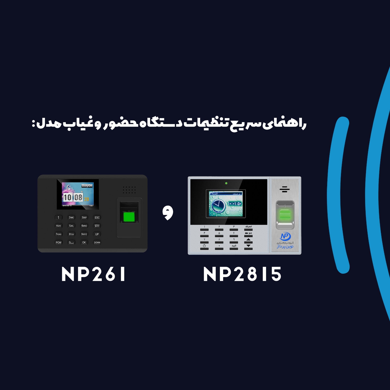 راهنمای دستگاه حضور و غیاب NP2815 و NP261