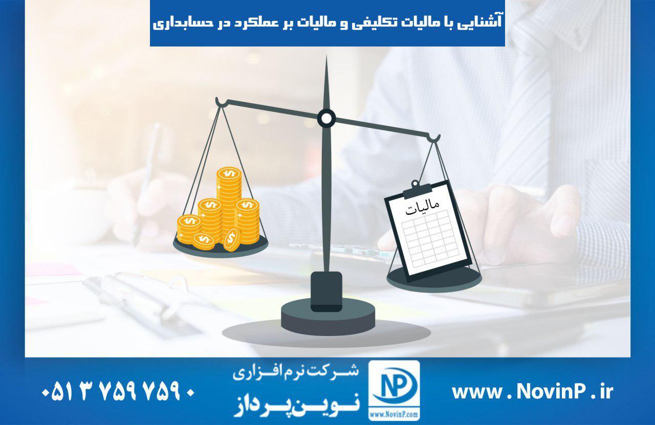 مالیات تکلیفی و مالیات بر عملکرد در حسابداری