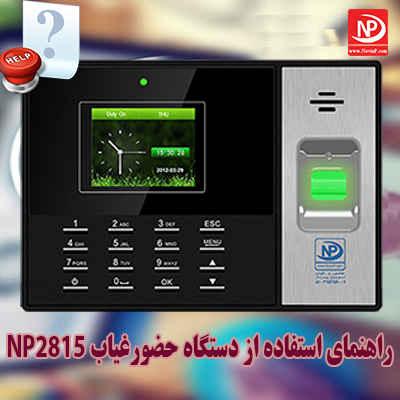 راهنمای دستگاه حضور و غیاب NP2815