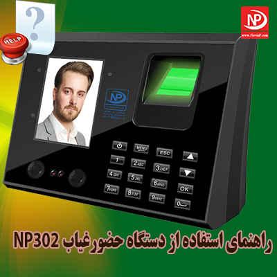 راهنمای دستگاه حضور و غیاب NP302