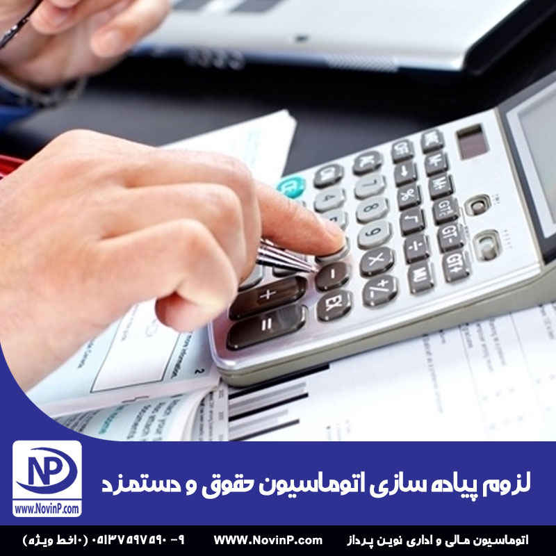 لزوم پیاده سازی اتوماسیون حقوق و دستمزد