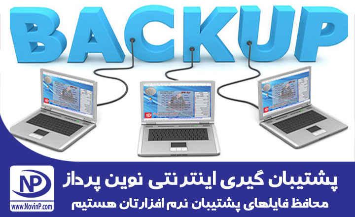 پشتیبان گیری اینترنتی نوین پرداز
