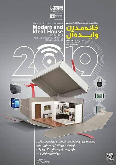 نمایشگاه بین المللی خانه مدرن